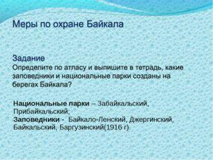 Национальные парки – Забайкальский, Прибайкальский; Заповедники - Байкало-Лен