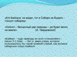 «Байкал – чудо природы во всех отношениях» - писал Л.С.Берг. – Нет в мире озе