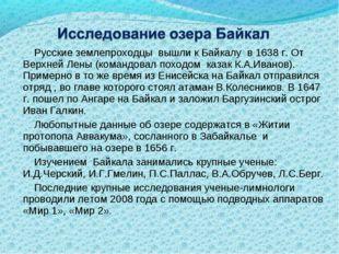Русские землепроходцы вышли к Байкалу в 1638 г. От Верхней Лены (командовал