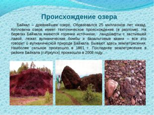 Происхождение озера Байкал – древнейшее озеро. Образовался 25 миллионов лет н