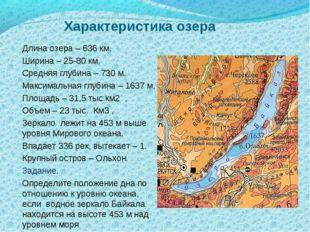 Характеристика озера Длина озера – 636 км, Ширина – 25-80 км, Средняя глубина