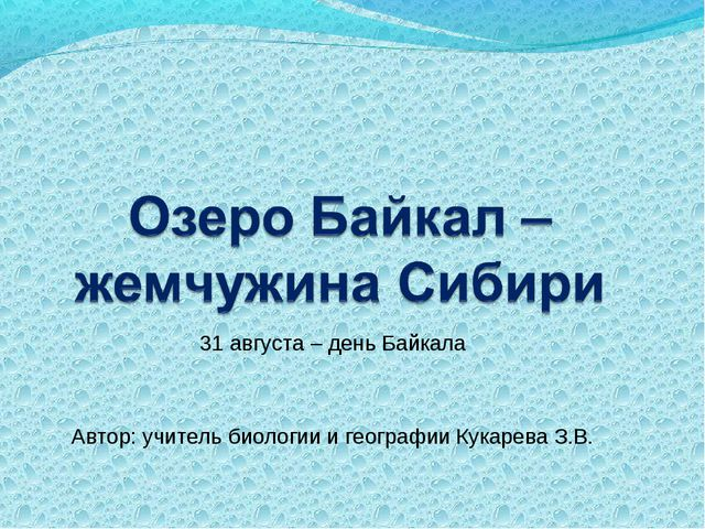 31 августа – день Байкала Автор: учитель биологии и географии Кукарева З.В.