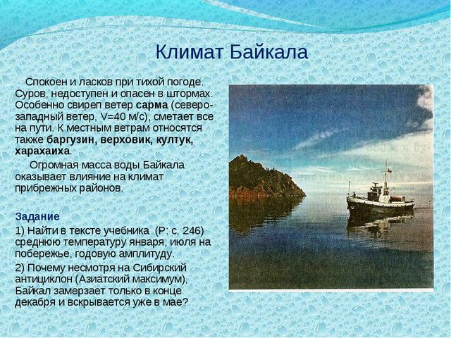 Климат Байкала Спокоен и ласков при тихой погоде. Суров, недоступен и опасен...