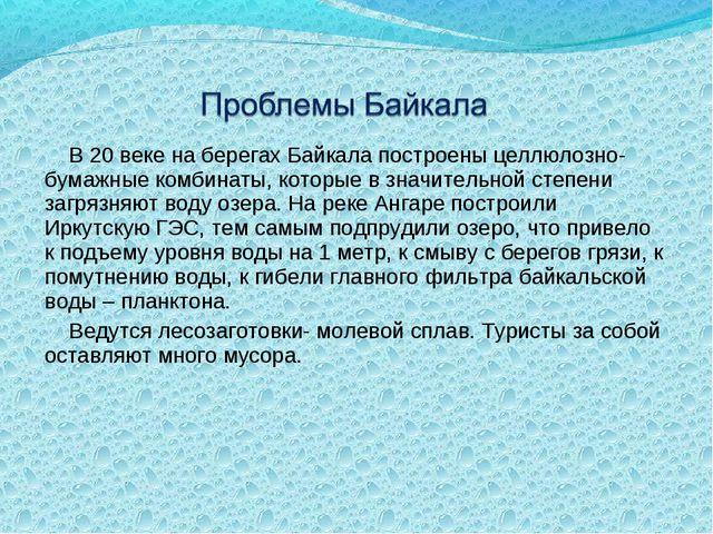 В 20 веке на берегах Байкала построены целлюлозно-бумажные комбинаты, которы...