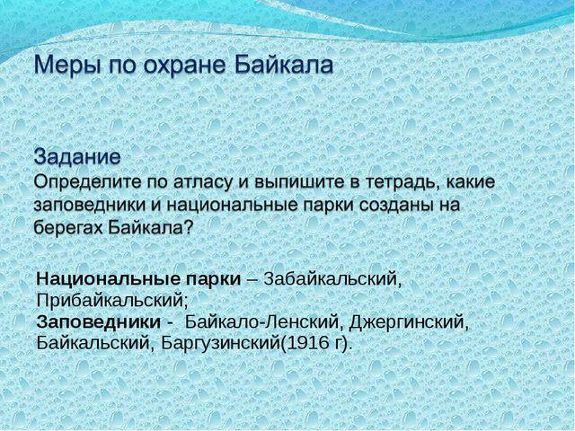 Национальные парки – Забайкальский, Прибайкальский; Заповедники - Байкало-Лен...