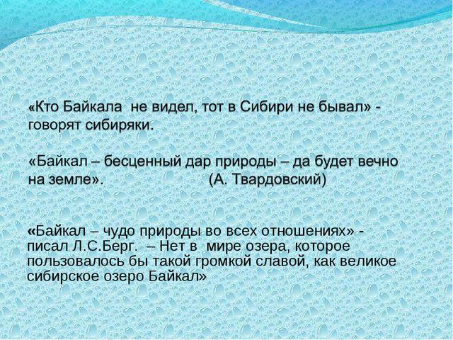 «Байкал – чудо природы во всех отношениях» - писал Л.С.Берг. – Нет в мире озе...
