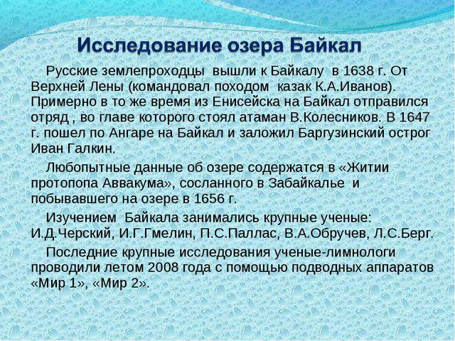 Русские землепроходцы вышли к Байкалу в 1638 г. От Верхней Лены (командовал...