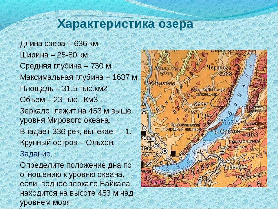 Характеристика озера Длина озера – 636 км, Ширина – 25-80 км, Средняя глубина...