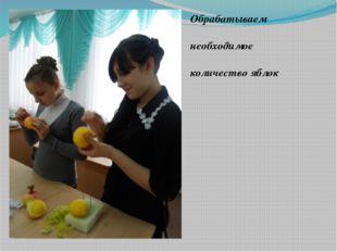 Обрабатываем необходимое количество яблок