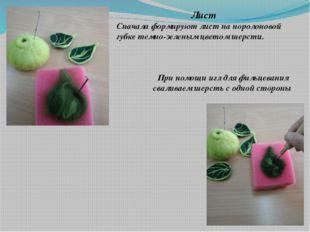 Лист Сначала формируют лист на поролоновой губке темно-зеленым цветом шерсти.