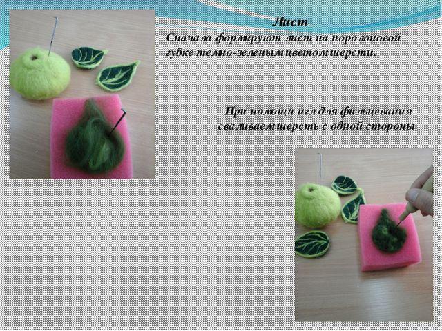 Лист Сначала формируют лист на поролоновой губке темно-зеленым цветом шерсти....