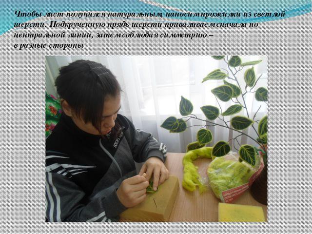 Чтобы лист получился натуральным, наносим прожилки из светлой шерсти. Подкруч...