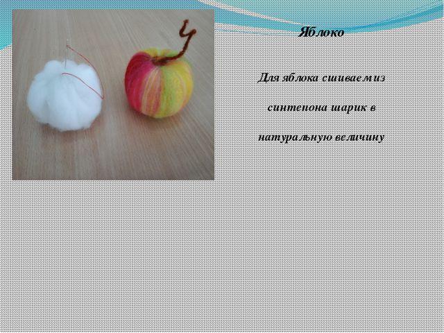 Яблоко Для яблока сшиваем из синтепона шарик в натуральную величину