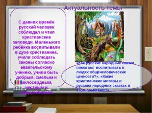 Актуальность темы . «Как русские народные сказки помогают воспитывать в людя