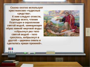 Сказка охотно использует христианские «чудесные средства». К ним следует отне