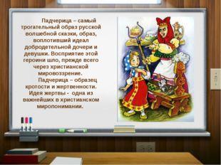 Падчерица – самый трогательный образ русской волшебной сказки, образ, воплот