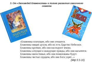 3. От «Заповедей блаженства» к логике развития сказочного сюжета «Блаженны пл