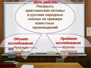 Цель работы Раскрыть христианские мотивы в русских народных сказках на приме