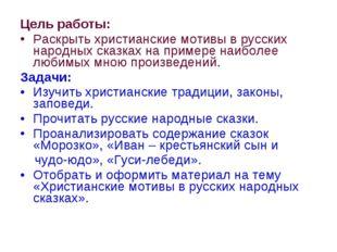 Цель работы: Раскрыть христианские мотивы в русских народных сказках на приме