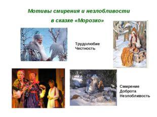 Мотивы смирения и незлобливости в сказке «Морозко» Трудолюбие Честность Смир