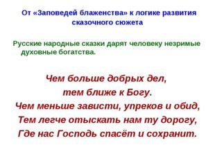 От «Заповедей блаженства» к логике развития сказочного сюжета Русские народн