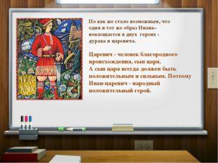 Но как же стало возможным, что один и тот же образ Ивана– воплощается в двух