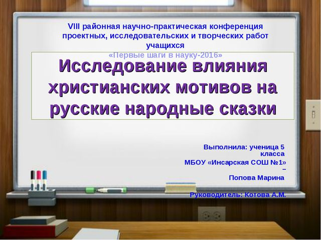 VIII районная научно-практическая конференция проектных, исследовательских и...