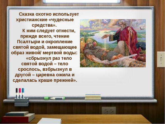 Сказка охотно использует христианские «чудесные средства». К ним следует отне...