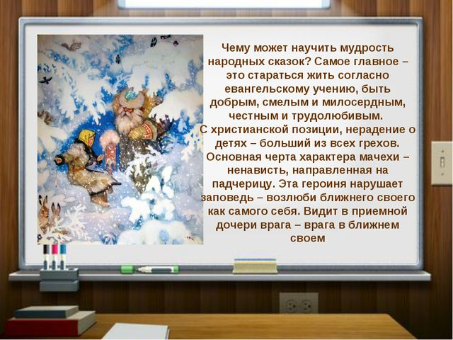 Чему может научить мудрость народных сказок? Самое главное – это стараться жи...