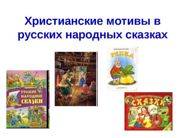 Христианские мотивы в русских народных сказках