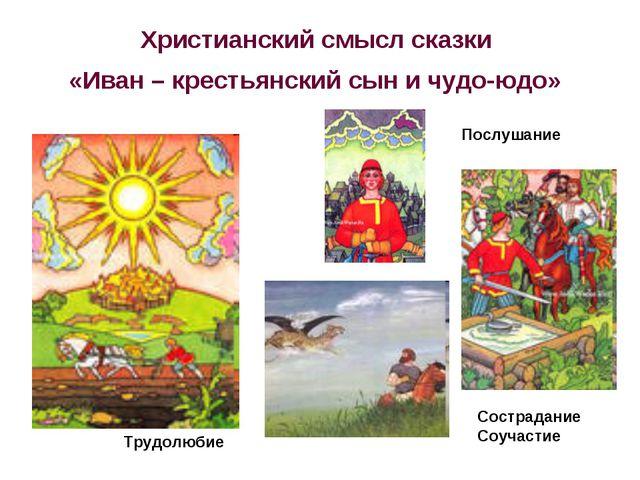 Христианский смысл сказки «Иван – крестьянский сын и чудо-юдо» Трудолюбие Сос...