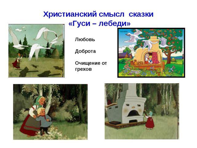 Христианский смысл сказки «Гуси – лебеди» Любовь Доброта Очищение от грехов