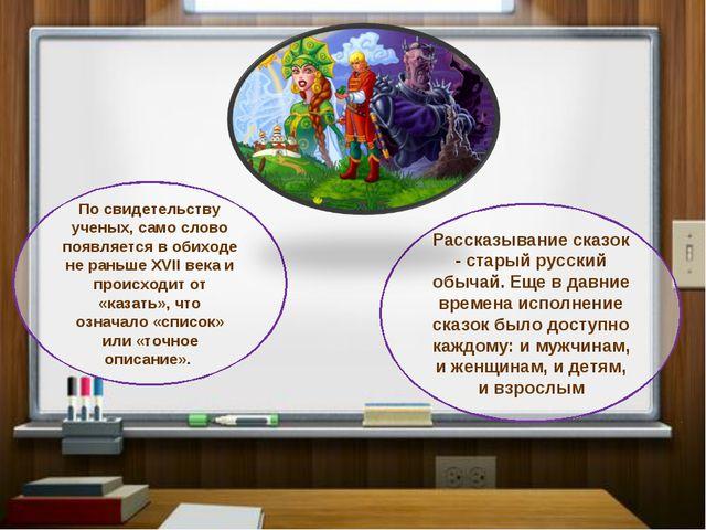 По свидетельству ученых, само слово появляется в обиходе не раньше XVII века...