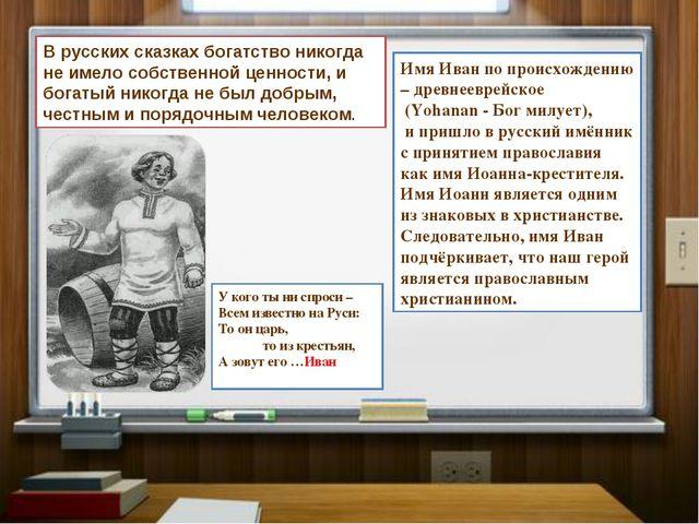 В русских сказках богатство никогда не имело собственной ценности, и богатый...