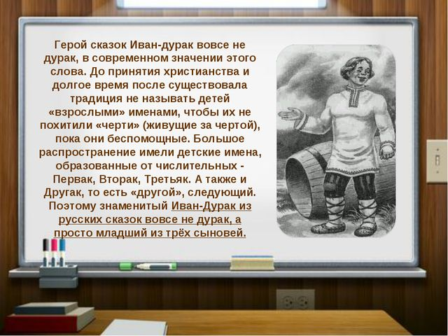 Герой сказок Иван-дурак вовсе не дурак, в современном значении этого слова. Д...