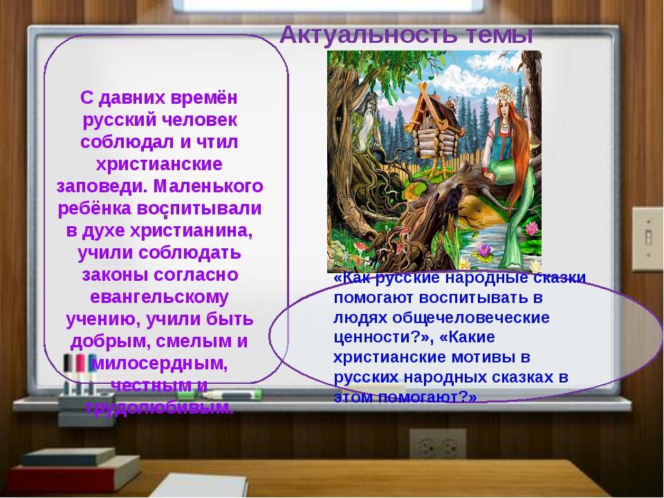 Актуальность темы . «Как русские народные сказки помогают воспитывать в людя...