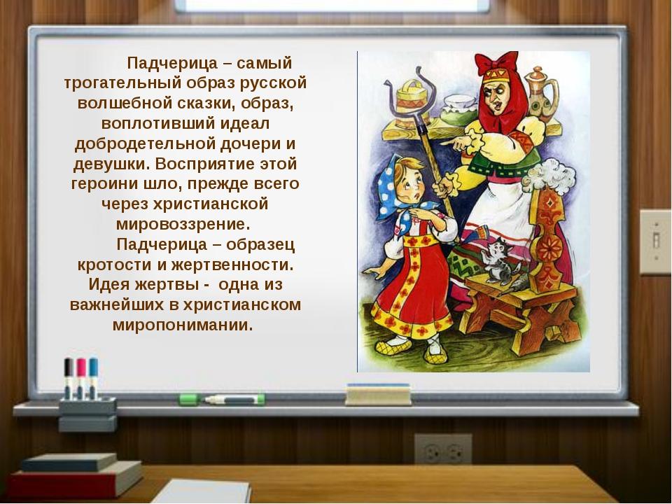 Падчерица – самый трогательный образ русской волшебной сказки, образ, воплот...