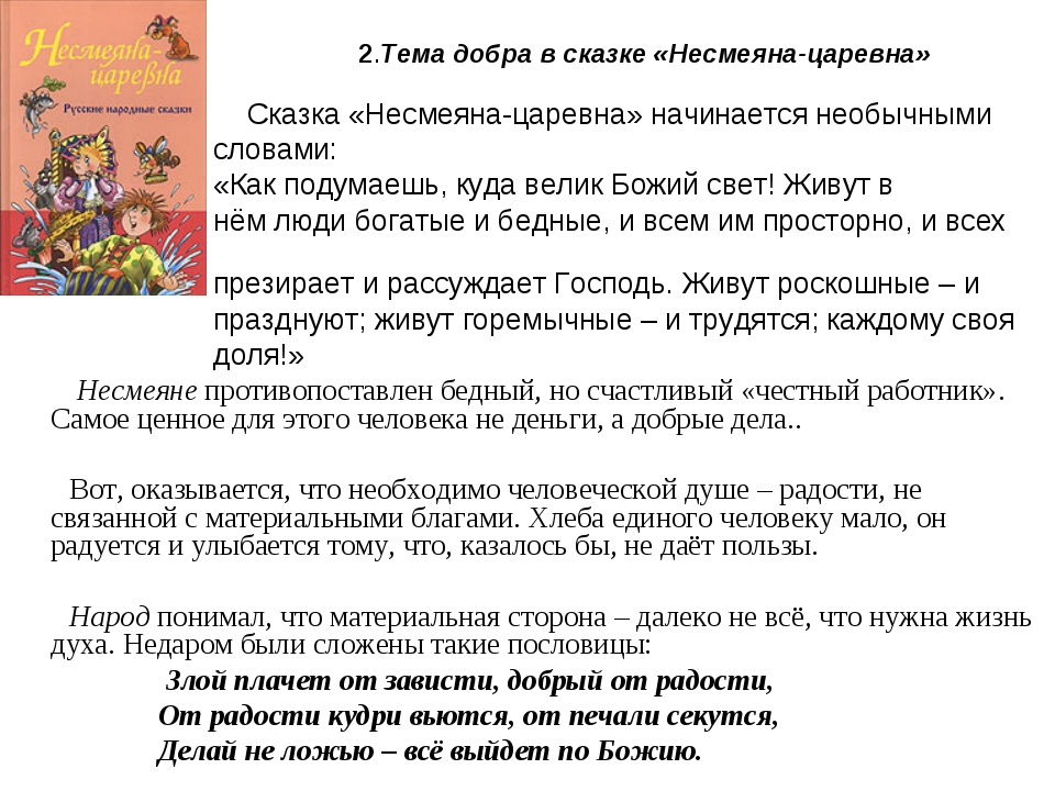 2.Тема добра в сказке «Несмеяна-царевна» Сказка «Несмеяна-царевна» начинается...