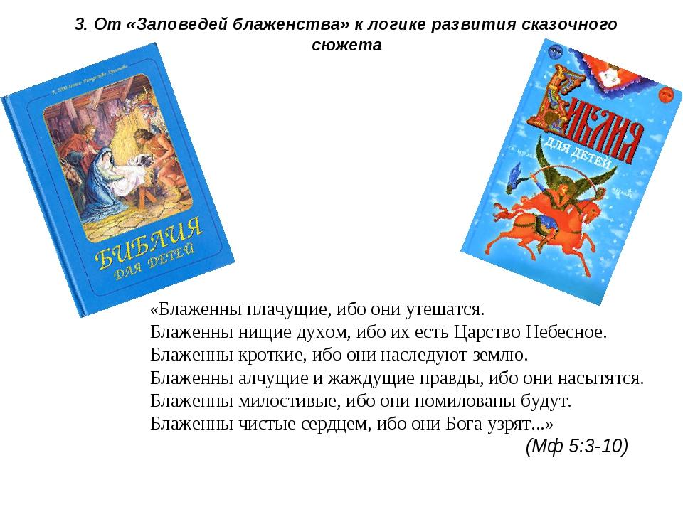 3. От «Заповедей блаженства» к логике развития сказочного сюжета «Блаженны пл...