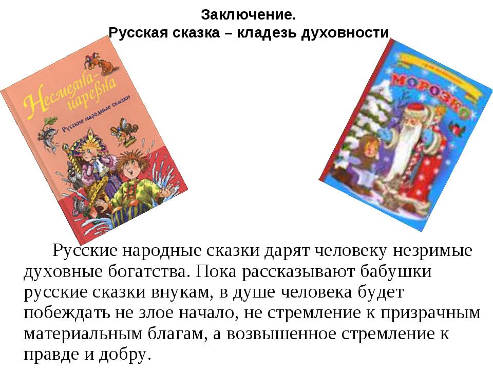 Заключение. Русская сказка – кладезь духовности Русские народные сказки дарят...