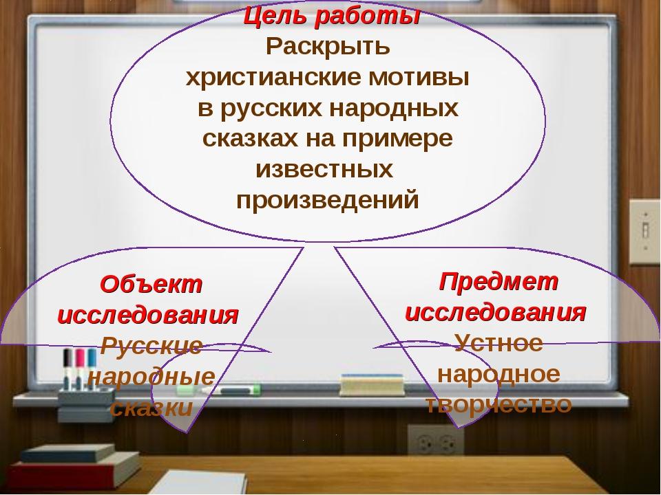Цель работы Раскрыть христианские мотивы в русских народных сказках на приме...