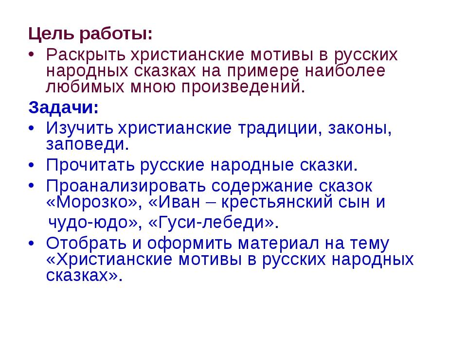 Цель работы: Раскрыть христианские мотивы в русских народных сказках на приме...