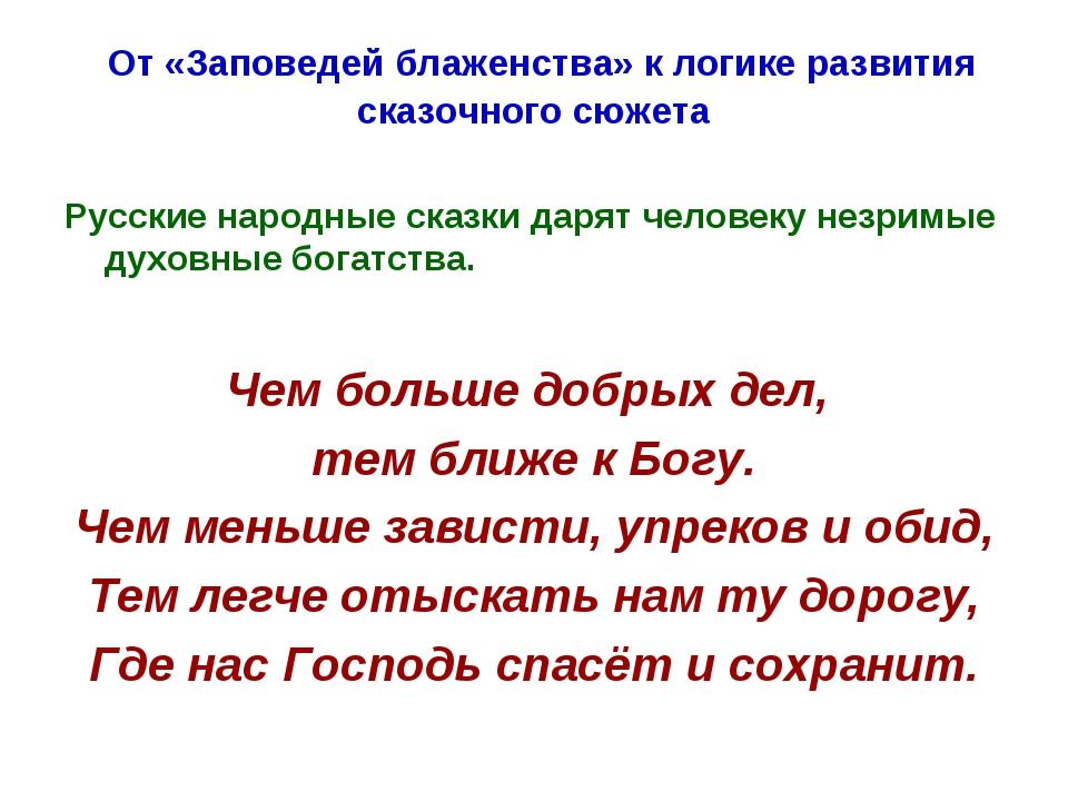 От «Заповедей блаженства» к логике развития сказочного сюжета Русские народн...