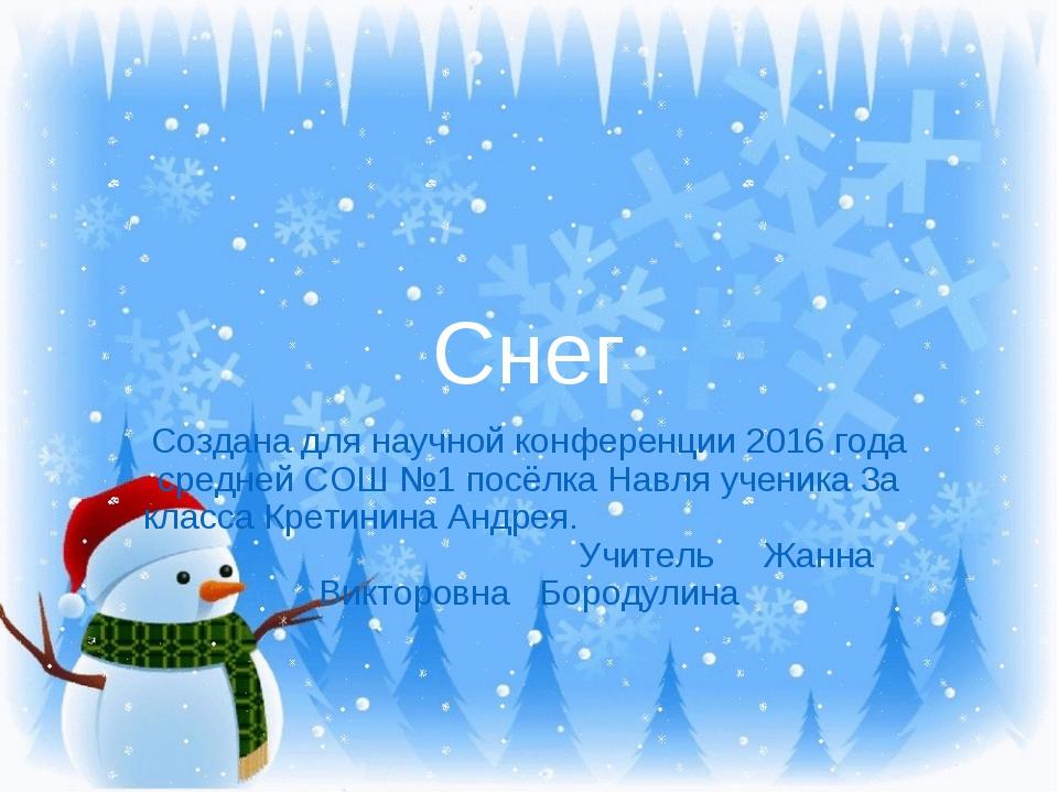 Снег Создана для научной конференции 2016 года средней СОШ №1 посёлка Навля у...