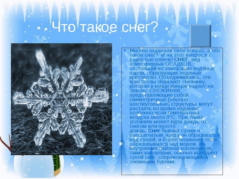 Что такое снег? Многие задавали себе вопрос, а что такое снег? И на этот воп...