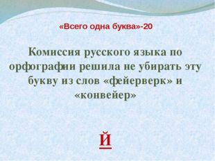 Комиссия русского языка по орфографии решила не убирать эту букву из слов «ф