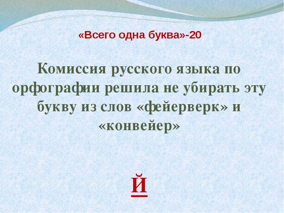 Комиссия русского языка по орфографии решила не убирать эту букву из слов «ф...