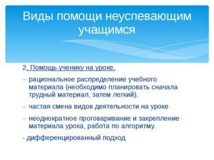 2. Помощь ученику на уроке. рациональное распределение учебного материала (не