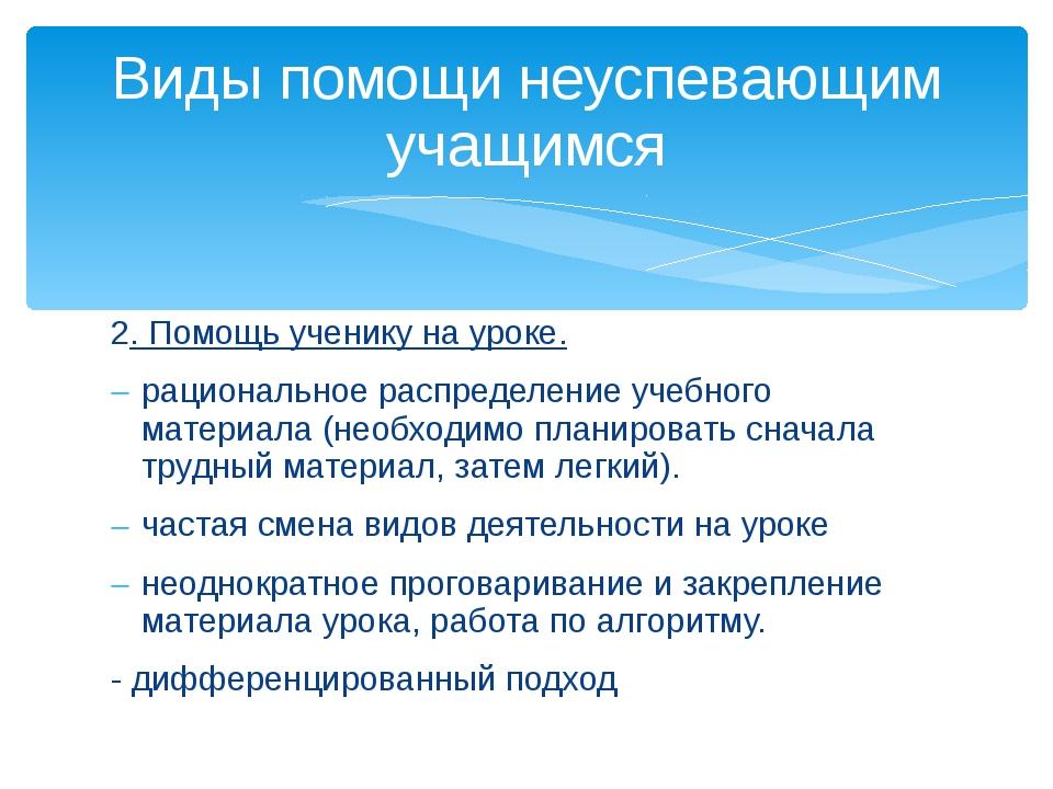 2. Помощь ученику на уроке. рациональное распределение учебного материала (не...