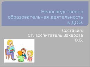 Непосредственно образовательная деятельность в ДОО. Составил: Ст. воспитатель